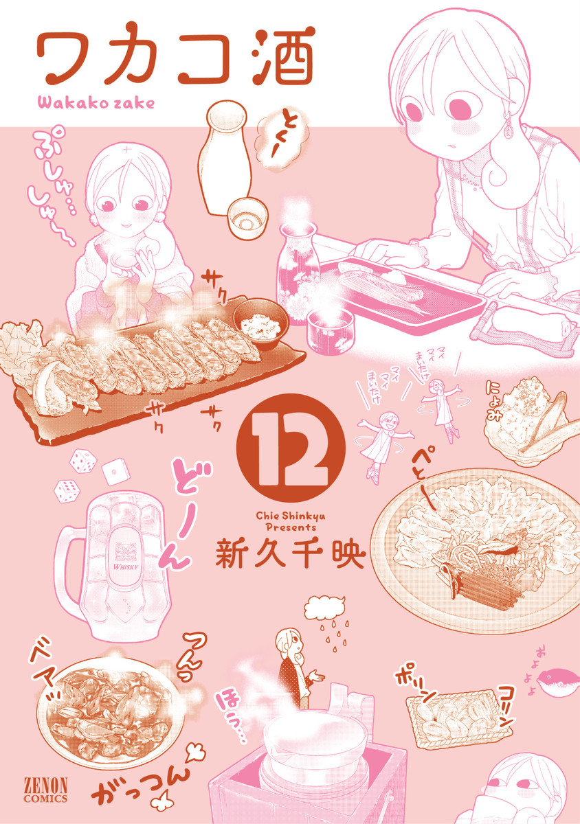 スピノザの海~蒼のライフセーバー~ 第01-03巻