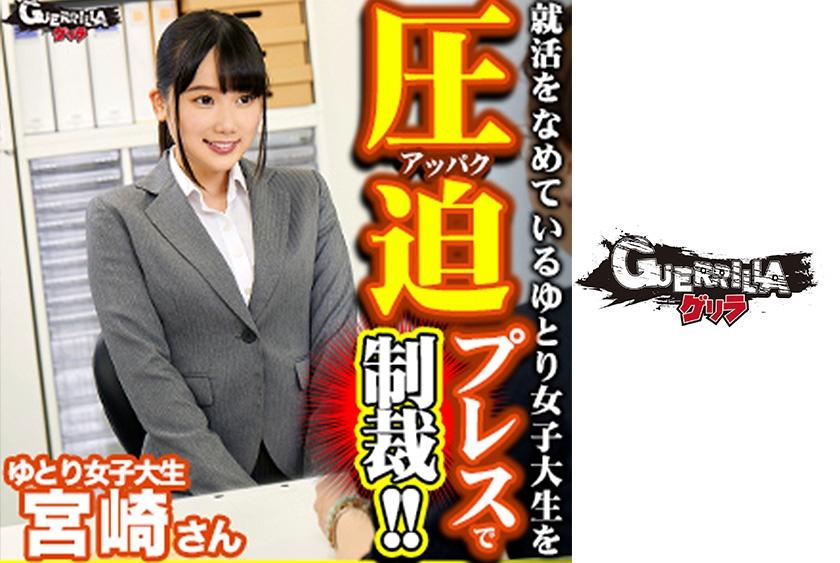 HOT BODY CENSORED 302GERK-096 宮崎さん, AV HOT BODY CENSORED