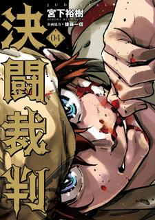 決闘裁判 第01-04巻