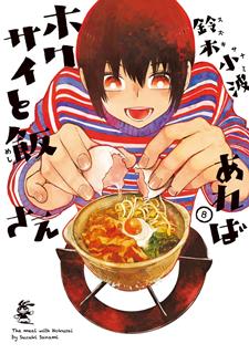 [鈴木小波] ホクサイと飯さえあれば 第01-08巻