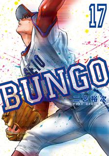 [二宮裕次] BUNGO-ブンゴ- 第01-17巻