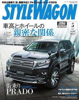 [雑誌] STYLE WAGON (スタイル ワゴン) 2019年05月号