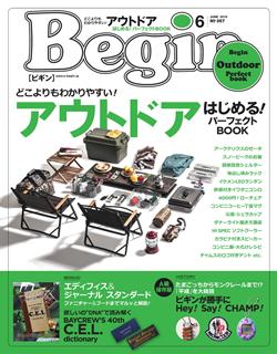 [雑誌] Begin (ビギン) 2019年06月号