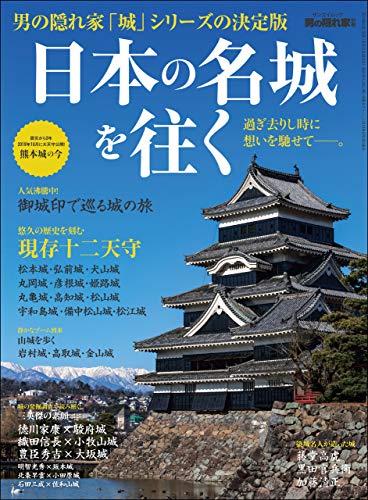 [Artbook] 日本の名城を往く