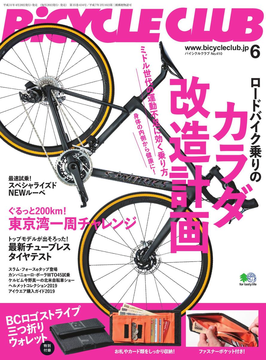 [雑誌] BiCYCLE CLUB (バイシクルクラブ) 2019年06月号