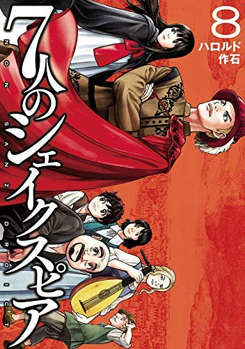 [ハロルド作石] 7人のシェイクスピア NON SANZ DROICT 第01-08巻