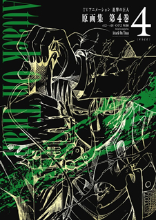 [Artbook] TVアニメーション 進撃の巨人 原画集 第01-04巻