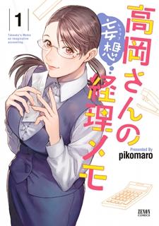 高岡さんの妄想経理メモ 第01巻