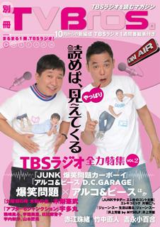 別冊TV Bros. TBSラジオ全力特集 VOL.1-2