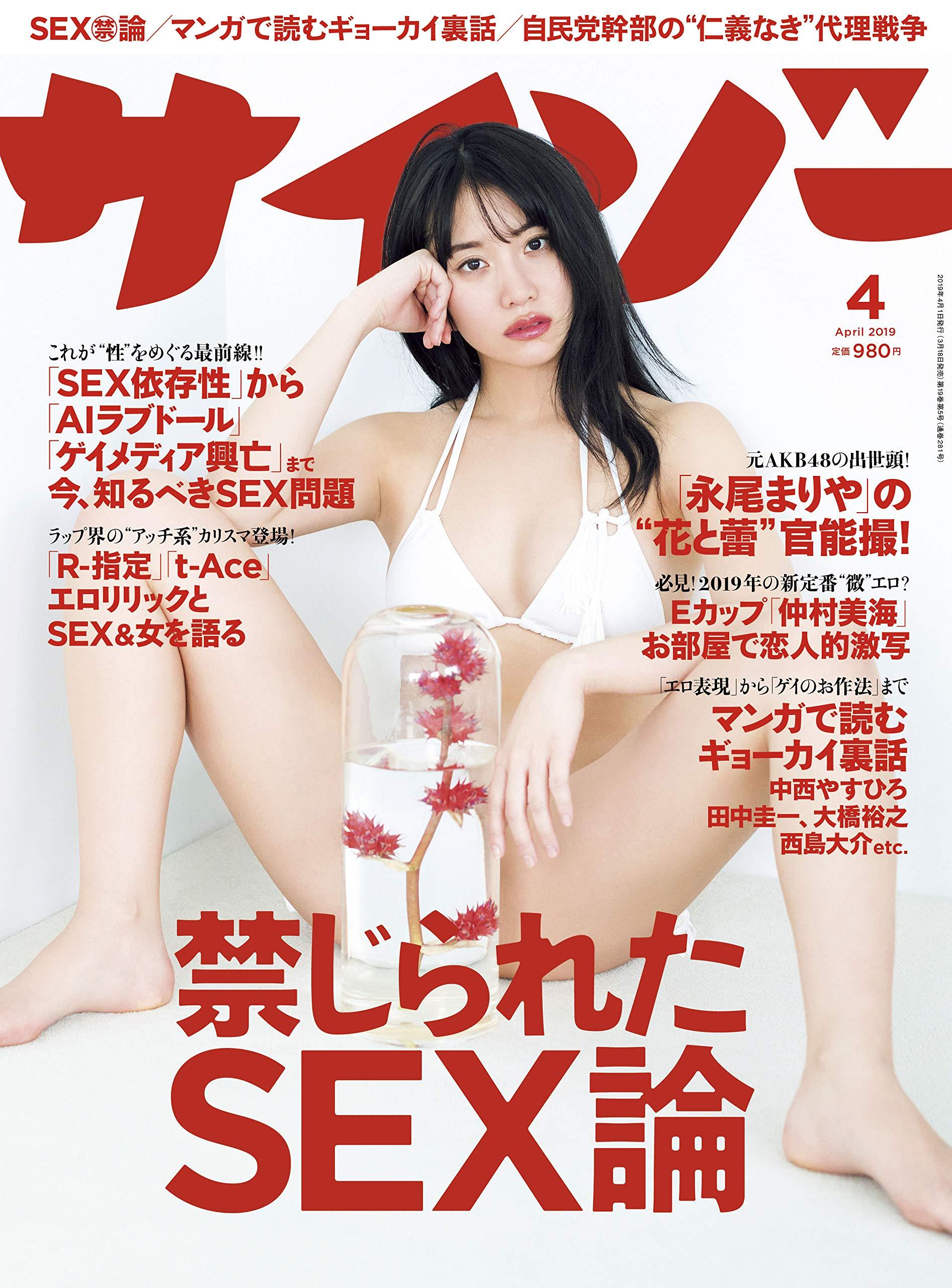 [雑誌] サイゾー 2019年04月号 [Saizo 2019-04]