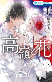 [師走ゆき] 高嶺と花 第01-13巻