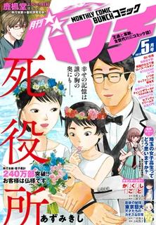 [雑誌] 月刊コミック@バンチ 2019年05月号 [Gekkan Komikku @ Banchi 2019-05]