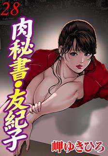 [岬ゆきひろ] 肉秘書・友紀子 第01-28巻
