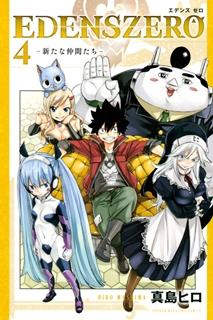 EDENS ZERO 第01-04巻