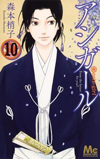 [森本梢子] アシガール 第01-10巻