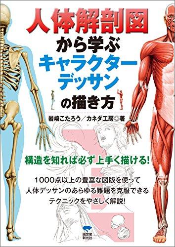 [Artbook] [岩崎こたろうxカネダ工房] 人体解剖図から学ぶキャラクターデッサンの描き方